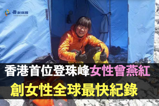 香港首位登珠峰女性曾燕紅 創女性全球最快紀錄