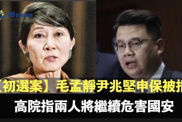 【初選案】毛孟靜尹兆堅申保被拒  高院指兩人將繼續危害國安