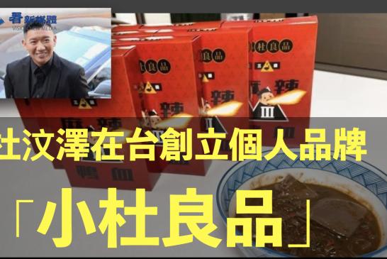 杜汶澤在台創立個人品牌  「小杜良品」