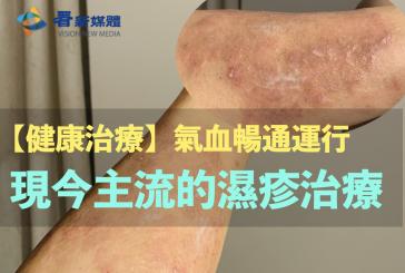 【健康治療】氣血暢通運行. 現今主流的濕疹治療