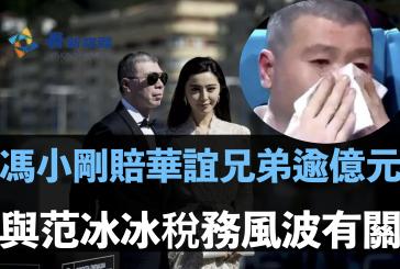 【娛樂】馮小剛賠華誼兄弟逾億元   與范冰冰稅務風波有關
