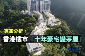 專家分析  香港樓市「十年豪宅變茅屋」