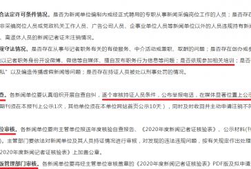 中共港澳辦擴編制擬增兩司涉國安及宣傳