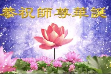 5.13普天同慶「世界法輪大法日」