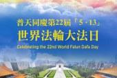 第22屆世界法輪大法日、法輪功洪傳29周年暨李洪志師父70華誕