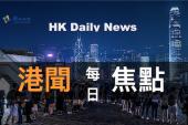 HK Daily News 港聞每日焦點(07月22日 周四)