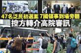 47名泛民初選案 控方轉介高院審訊  7國領事到場旁聽