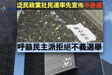 泛民政黨社民連率先宣佈不參選 呼籲民主派拒絕不義選舉