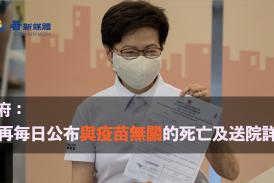 港府:不再每日公布與疫苗無關的死亡及送院詳情