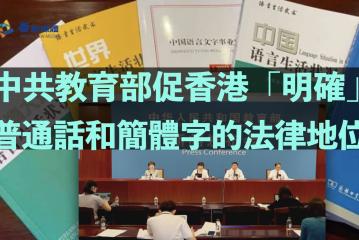 中共教育部促香港「明確」普通話和簡體字的法律地位