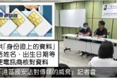 港府訂立實施電話卡實名制 記者協會發聲明抗議