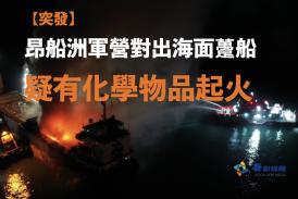 【突發】昂船洲軍營對出海面躉船 疑有化學物品起火