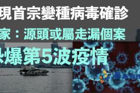 港現首宗變種病毒  專家:源頭或屬走漏個案  恐爆第5波疫情