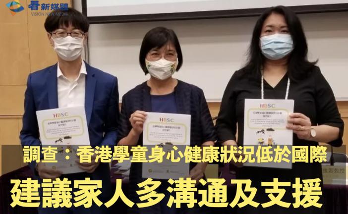 調查:香港學童身心健康狀況低於國際 建議家人多溝通及支援