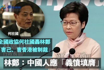 全國政協何柱國轟林鄭「害己、害香港被制裁」 林鄭:中國人應「義憤填膺」