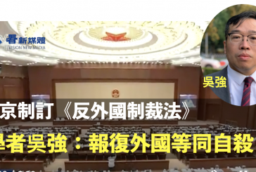北京制訂《反外國制裁法》 學者:報復外國等同自殺
