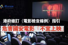 港府修訂《電影檢查條例》指引 危害國安電影「不宜上映」