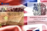 英國發表《香港半年報告》 批評北京持續不遵守《中英聯合聲明》