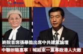 終院首席張舉能出席中共建黨論壇 中聯辦駱惠寧:「喊結束一黨專政港人大敵」