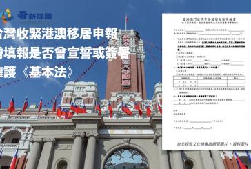 台灣收緊港澳移居申報 需填報是否曾宣誓或簽署擁護《基本法》