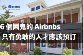 6 個鬧鬼的 Airbnbs 只有勇敢的人才應該預訂