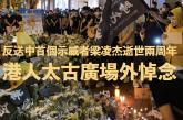 反送中首個示威者梁凌杰逝世兩周年 港人太古廣場外悼念