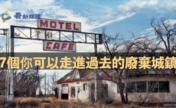 7個你可以走進過去的廢棄城鎮