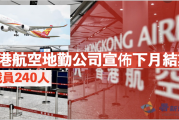 香港航空地勤公司宣佈下月結業 裁員240人