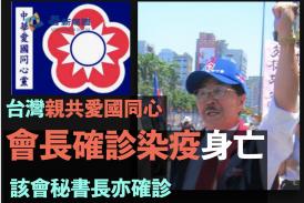 台灣親共愛國同心會長確診染疫身亡 該會秘書長亦確診