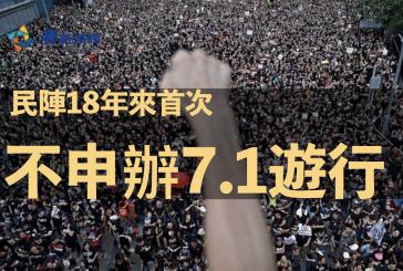 香港民陣18年來首次不申辦7.1遊行