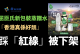 屈臣氏新包裝蒸餾水「香港真係好靚」踩「紅線」被下架