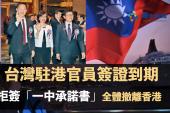 台灣駐港官員簽證到期 拒簽「一中承諾書」全體撤離香港