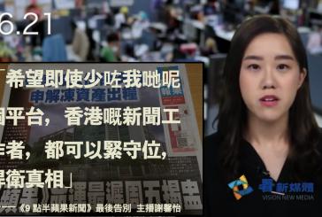 「香港傳媒」蘋果日報《9 點半蘋果新聞》最後告別