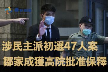 涉民主派初選47人案 鄒家成獲高院批准保釋