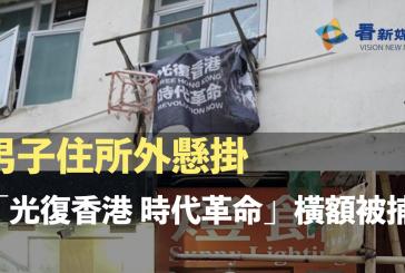 男子住所外懸掛「光復香港 時代革命」橫額被捕