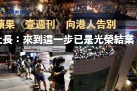 蘋果《壹週刊》向港人告別 社長:來到這一步已是光榮結業