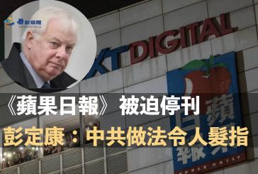 《蘋果日報》被迫停刊 -彭定康:中共做法令人髮