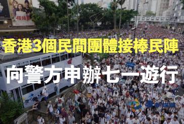 香港3個民間團體接棒民陣 向警方申辦七一遊行