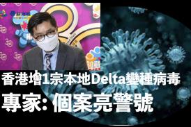 香港增1宗本地Delta變種病毒 專家: 個案亮警號