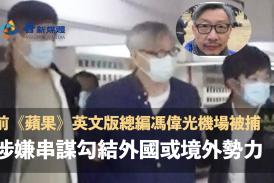 前《蘋果》英文版總編馮偉光機場被捕 涉嫌串謀勾結外國或境外勢力