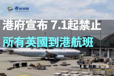 港府宣布 7.1起禁止所有英國到港航班