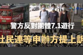 警方反對團體7.1遊行 社民連等申辦方提上訴