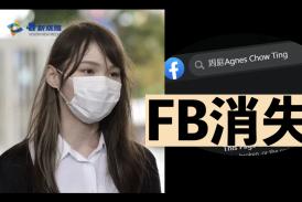 【社會.商業】前香港眾志成員周庭 Facebook 專頁突然關閉 拒絕回應原因