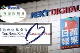 【傳媒.商業】蘋果結業後 防癌會成立基金 接手跟進蘋果基金癌症受助者