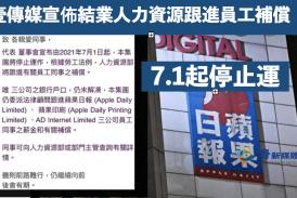 【傳媒.國安法.商業】壹傳媒宣佈7月1日停止運作 人力資源跟進員工補償