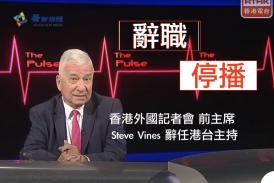 香港外國記者會前主席Steve Vines辭任港台主持