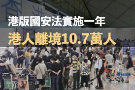 【移民】港版國安法實施一年 港人離境10.7萬人