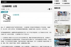 網媒《立場》下架部份評論文章 母公司6位董事辭職
