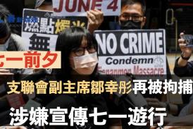 【社會.政治】7.1前夕 支聯會副主席鄒幸彤再被拘捕 涉嫌宣傳七一遊行