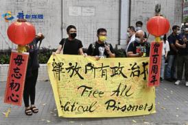 【社會】中共百年黨慶及7.1主權移交日 社民連4成員遊行抗議